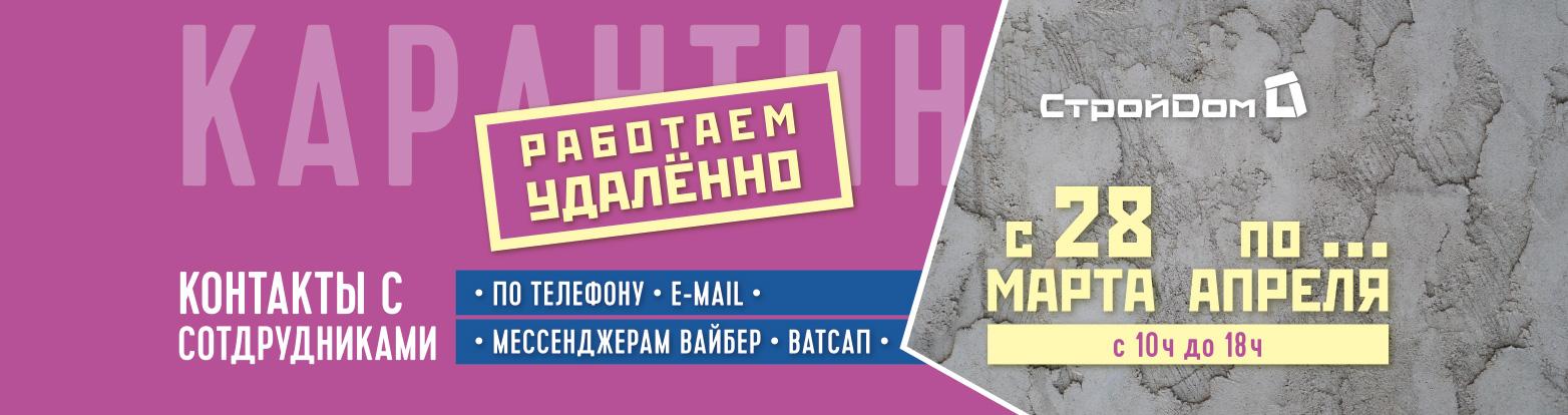 SD_Карантин_Covid-19_1564x414_01