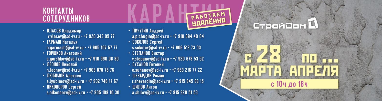 SD_Карантин_Covid-19_1564x414_02