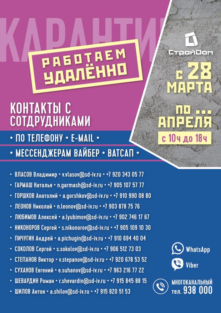SD_Карантин_Covid-19_707x1000
