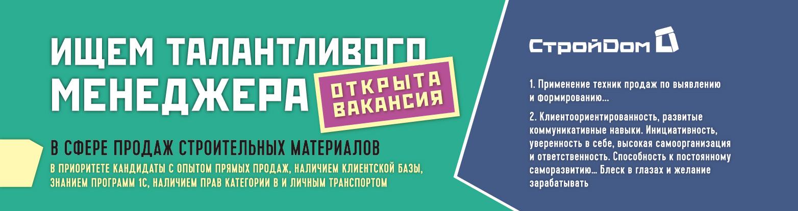 SD_ВАКАНСИЯ_1564x414_0