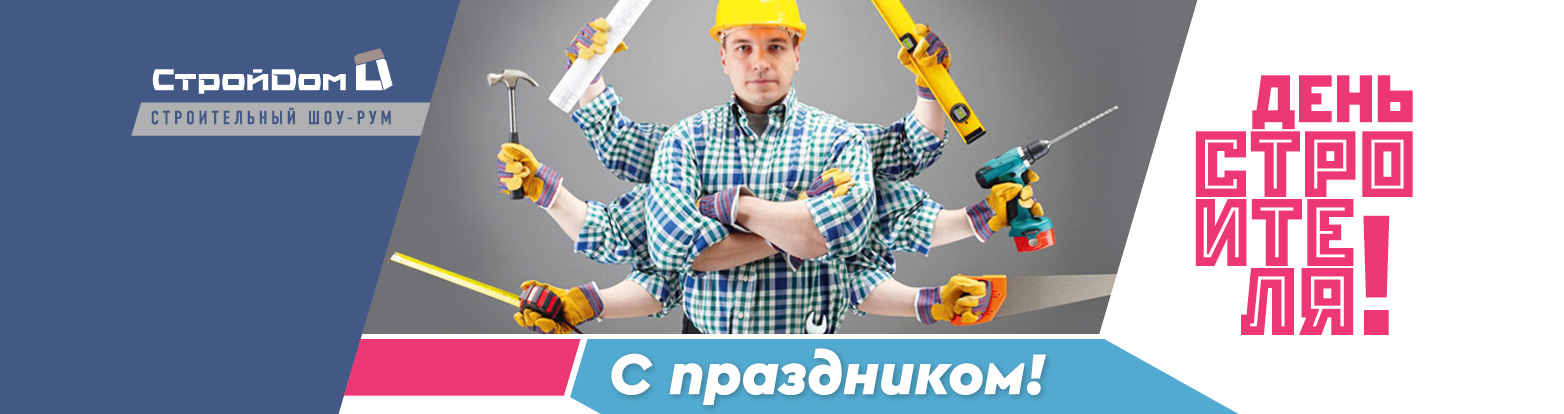 SD_День_Стро_9_1564_0