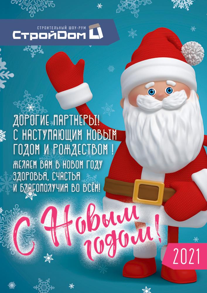 SD_Нов_Год_21_707x1000_0